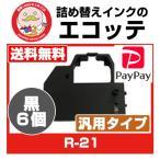 TOSHIBA 東芝 R-21 汎用インクリボンカセット 黒6個