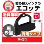 R-31 RBN1310A R1860 OAR-TS-5 リコー 用 汎用インクリボンカセット 黒 6個 KP3100 KP5600P