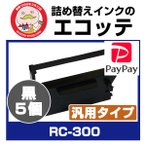ショッピングドット RC-300B OAR-ST-41 スター精密 用 汎用インクリボンカセット 黒 5個 MP300シリーズ MP312 MP322 MP342