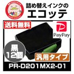 PR-D201MX2-01 NEC 用 汎用サブリボン 黒 12個 MultiImpact 201MX PR-D201MX 201MX2 PR-D201MX 700LX