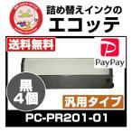 ショッピングドット PC-PR201-01 EF1244B OAR-NE-5 NEC 用 汎用インクリボンカセット 黒 4個 PC-PR201 PC-PR201B PC-PR201CL PC-PR201F
