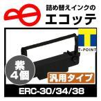 ERC-30P ERC-34P ERC-38P NEC 用 汎用インクリボンカセット 紫 4個 803-020006-001-A