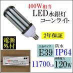 水銀灯交換用 LED防水コーンライト E39口金 昼光色 11700lm 6000K 120W 200-400W形 電源外付 送料無料 2年保証
