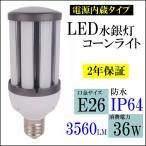 LEDコーンライト 水銀灯代替品 防水 36W E26口金 3560lm  昼光色 80〜100W形 6000K 電源内蔵 2年保証
