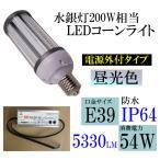 水銀灯交換用 LED防水コーンライト E39口金 昼光色 5330lm 6000K 54W 100〜200W形 電源外付 送料無料 2年保証