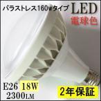 LED 水銀灯代替品 バラストレス160Wタイプ(電球色) 18W E26口金 2300lm 3000K 屋外屋内兼用 2年保証