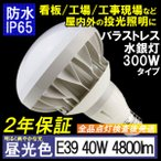 ショッピングストレス LED 水銀灯代替品 バラストレス水銀灯300W相当 40W E39口金 4800lm 6000K 屋外屋内兼用 (昼光色) 防水 LED電球 2年保証