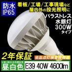 ショッピングストレス LED 水銀灯代替 バラストレス水銀灯 300W相当 40W E39口金 4600lm 5000K 屋外屋内兼用 (昼白色) 防水  LED電球 2年保証