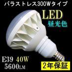 LED 水銀灯代替品 バラストレス300Wタイプ(昼光色) 40W E39口金 5600lm 6500K 屋外屋内兼用 2年保証