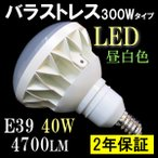 LED 水銀灯代替品 バラストレス水銀灯300W相当 40W E39口金 4700lm 5000K 屋外屋内兼用 (昼白色) 2年保証