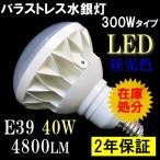 LED 水銀灯代替品 バラストレス水銀灯300W相当 40W E39口金 4800lm 6000K 屋外屋内兼用 (昼光色) 2年保証