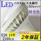 LED 水銀灯代替品 バラストレス160Wタイプ(昼光色) 18W E26口金 2160lm 6000K 屋外屋内兼用 2年保証