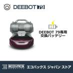 お掃除 ロボット エコバックス DEEBOT 交換用バッテリー DEEBOT79専用(D79)|国内正規品|ポイント14倍