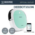 ロボット掃除機 お掃除ロボット DEEBOT ディーボット エコバックス ミニ2 乾拭き スマホ連動|国内正規品|アウトレット