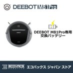 お掃除 ロボット エコバックス DEEBOT 交換用バッテリー DEEBOT M81Pro専用|国内正規品|ポイント14倍