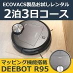 ロボット掃除機 部屋の形を覚える  DEEBOT R95 ECOVACS お掃除ロボット 国内正規品 エコバックス公式ストア 2泊3日レンタル