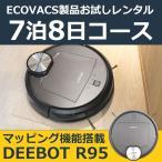 ロボット掃除機 部屋の形を覚える DEEBOT R95|ECOVACS お掃除ロボット|国内正規品|エコバックス公式ストア|7泊8日レンタル
