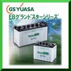 EB100-LE GS YUASA ジーエスユアサ [高性能サイクルサービス用バッテリー] L形端子