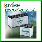 EB65-LE GS YUASA ジーエスユアサ [高性能サイクルサービス用バッテリー] L形端子