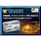 LN3 AGMバッテリー VARTA[バルタ、ファルタ]欧州車用 シルバーダイナミックAGM [互換 ボッシュBOSCH BLACK AGM BLA-70-L3]