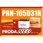 PRN-105D31R ジーエスユアサ GS YUASA 業務車用バッテリー PRODA NEO プローダネオ