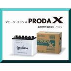 PRN-85D26L ジーエスユアサ GS YUASA 業務車用バッテリー PRODA NEO プローダネオ (互換 85D26L 80D26L 75D26L 65D26L 55D26L )