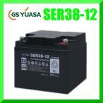 SER38-12 GS YUASA ジーエスユアサ 高性能ディープサイクルバッテリー(互換HC38-12,SC38-12,FC38-12)