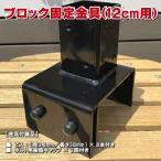 ブロック用ポスト(60mm)固定金具 12cm用 【ラティス フェンス 金具 支柱 取り付け金具】