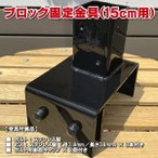 ブロック用ポスト(60mm)固定金具 15cm用 【ラティス フェンス 金具 支柱 取り付け金具】