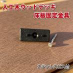 人工木ウッドデッキ床板固定金具(10個入り) - JAN2454