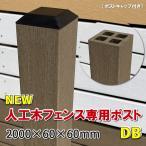 人工木フェンス専用ポスト 2000ダークブラウン 【人工木 目隠し フェンス 支柱 樹脂製】