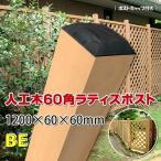 人工木60角ポスト 1200 ベージュ【ラティス フェンス 支柱 樹脂製】
