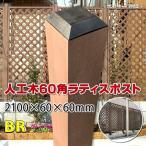 人工木ラティス専用ポスト 2100 ブラウン 【ラティス フェンス 支柱 樹脂製】