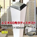 人工木ラティス専用ポスト 2100 ホワイト 【ラティス フェンス 支柱 樹脂製】 - JAN1655