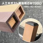 人工木ポスト補強用芯材1980