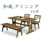 ダイニングテーブルセット ダイニングセット 4点セット 4人用 150cm幅 和風 大和