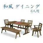 ダイニングテーブルセット ダイニングセット 6点セット 6人用 180cm幅 和風 大和