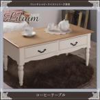 ローテーブル テーブル 姫系 リビングテーブル センターテーブル コーヒーテーブル