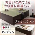 畳ベッド ベット セミダブル 日本製 国産 クッション畳 ベッドフレーム