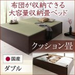 畳ベッド ベット ダブル 日本製 国産 クッション畳 ベッドフレーム