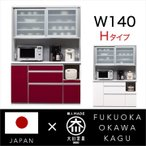食器棚 幅140 完成品 木目 日本製 完�