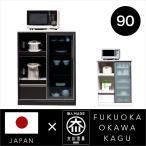 キッチンカウンター 90 完成品 キッチン収納 木目 日本製 白 黒