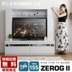 日本製 テレビ台 テレビボード ハイタイプ 幅155 高さ150 鏡面 北欧 モダン
