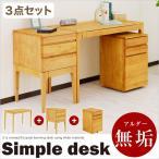 デスク 机 つくえ 幅100 3点 アルダー 無垢 天然木 木製 セール