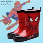 チャイルドレインシューズ スパイダーマン キッズ用レインブーツ 子供 子供用 長靴 ながぐつ 滑りにく 幼児 小学生 子ども用 雨靴 キッズ ジュニ