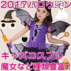 ハロウィン 衣装 子供 女の子 コウモリ 魔女 悪魔 コスプレ ハロウィン 仮装 キッズ ハロウィーン 子供 コスプレ コスチューム 魔法使い キッ