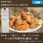 【冷蔵】テンカラ漬け込み用調味液(醤油)1.8L
