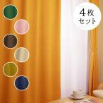 カーテン 4枚セット 巾100cm×丈100cm〜5cm刻み 1級遮光カーテン レースカーテン 遮熱 断熱 形状記憶加工 無地 全7色