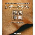 レザークラフト技法事典 本 クラフト学園虎の巻