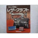 ミシンで作るレザークラフト本 ボストンバッグ財布トートバッグ,二つ折り&ロングウォレット,工業用革漉き機等 型紙